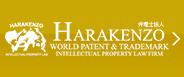 特許業務法人HARAKENZO