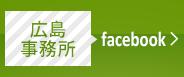広島事務所facebook